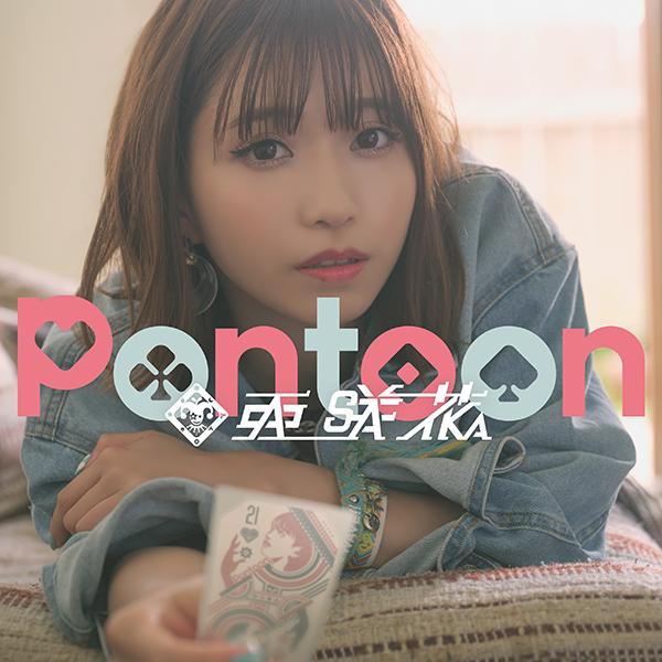 亜咲花 2ndアルバム『Pontoon』通常盤ジャケット写真