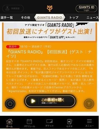 ジャイアンツ公式アプリ「GIANTS RADIO」