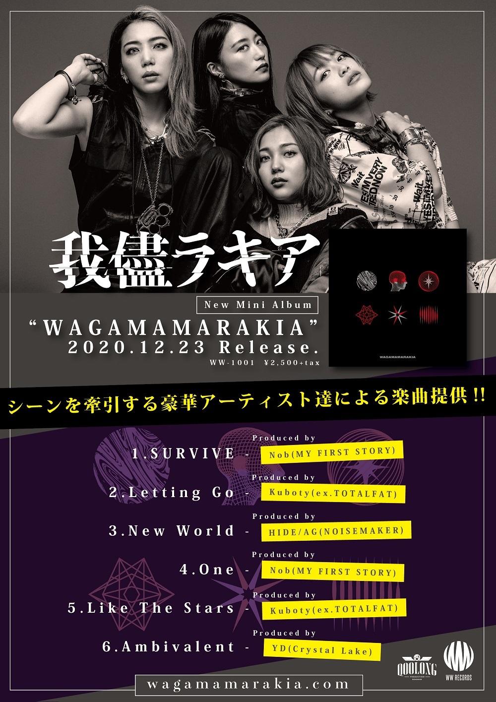 『WAGAMAMARAKIA』