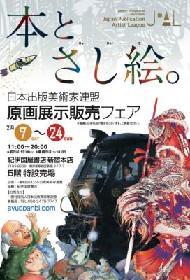 原画展示販売フェア『本とさし絵。』が、紀伊國屋書店新宿本店で開催 挿絵画家の原画やオリジナル作品が集結