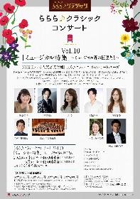 新妻聖子、中川晃教などが名作ミュージカルの人気楽曲を披露 『ららら♪クラシックコンサート Vol.10』のチケット追加発売が決定