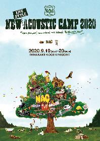 『New (Lifestyle) Acoustic Camp 2020』開催決定 参加に制限を設けて実施へ