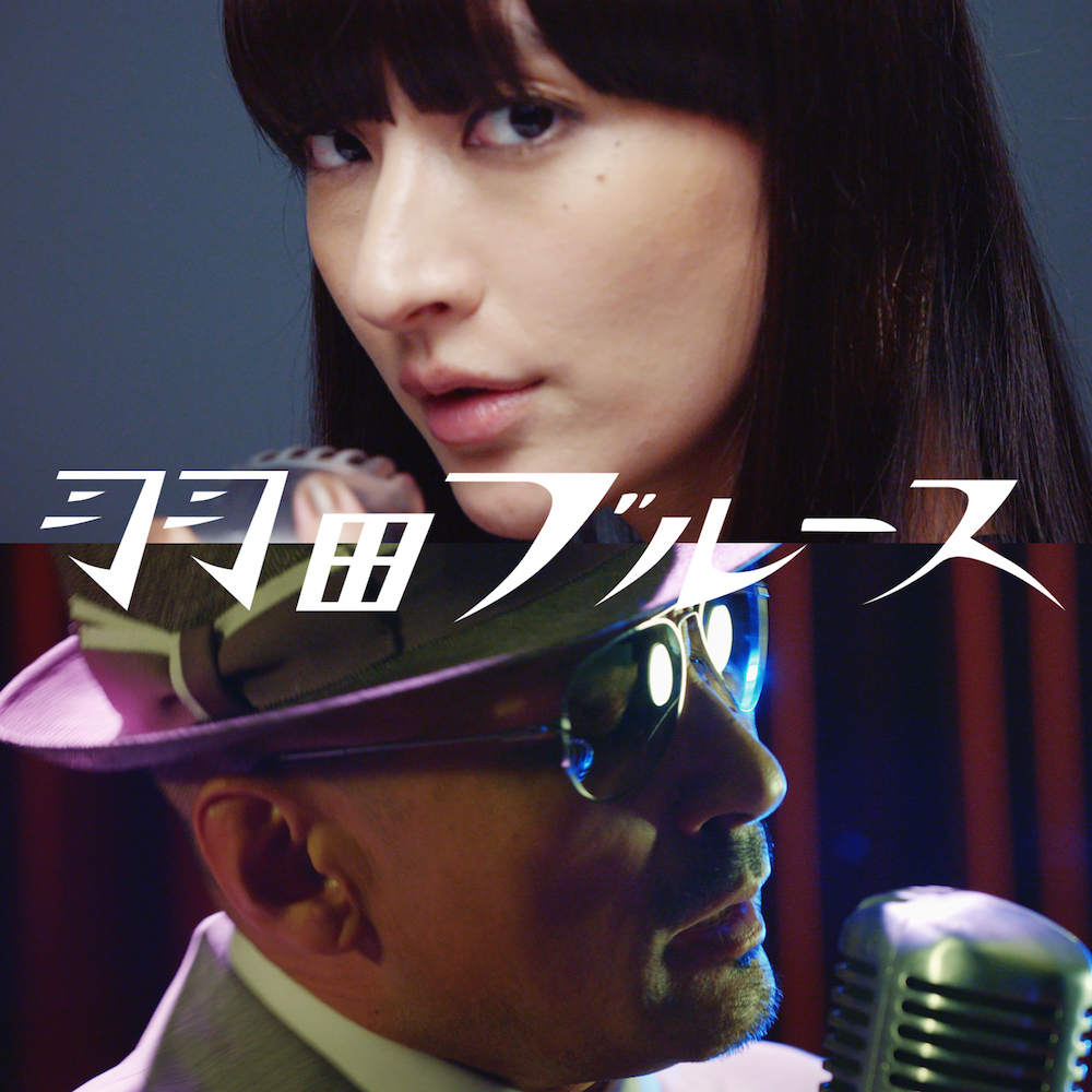 シシド・カフカ feat.横山剣 with CRAZY KEN BAND「羽田ブルース」