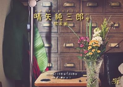俳優・春田純一が座長を務める演劇ユニット「春匠」が舞台『晴矢純三郎一座〜放浪編〜』を上演