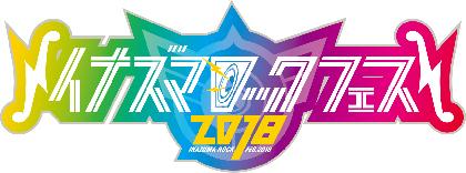 『イナズマロック フェス 2018』今年は9月に3DAYS開催決定