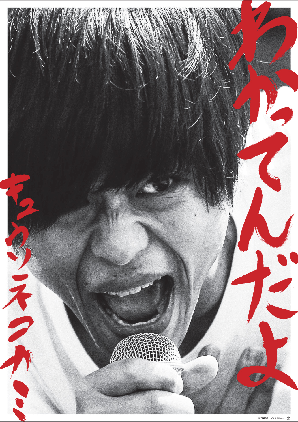 キュウソネコカミ「わかってんだよ」ポスター/タワーレコード