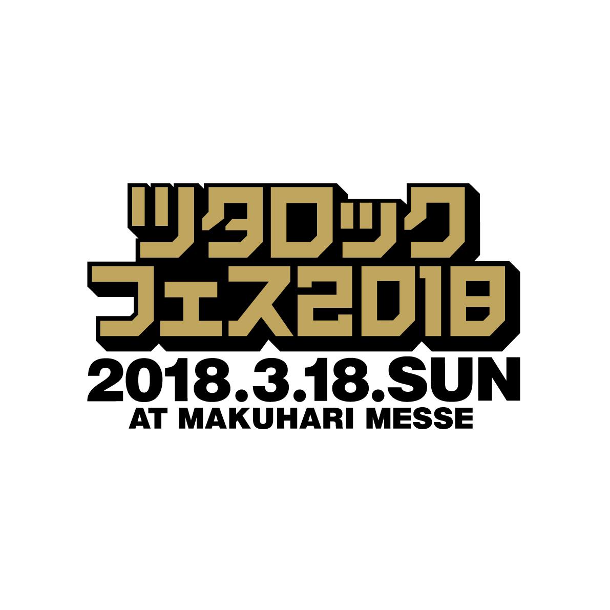 ツタロックフェス 2018 ~TSUTAYA ROCK FESTIVAL 2018~