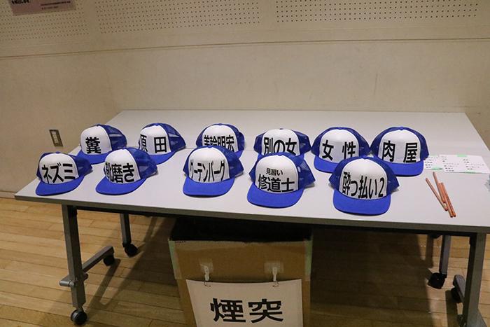役名の記された帽子(一部)