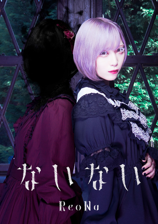 ReoNa 5th シングル「ないない」初回生産限定盤