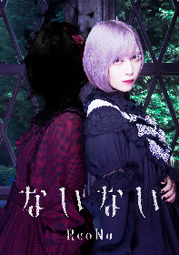 ReoNaのニューシングル「ないない」発売に合わせ収録楽曲全曲のミュージックビデオ&リリックビデオ公開