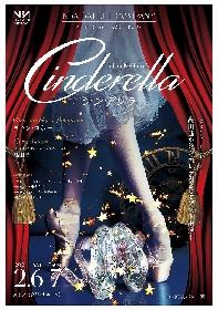 英国ロイヤルバレエ団のプリンシパル高田茜、ヨハン・コボーによる新作『シンデレラ』で日本での初全幕主演