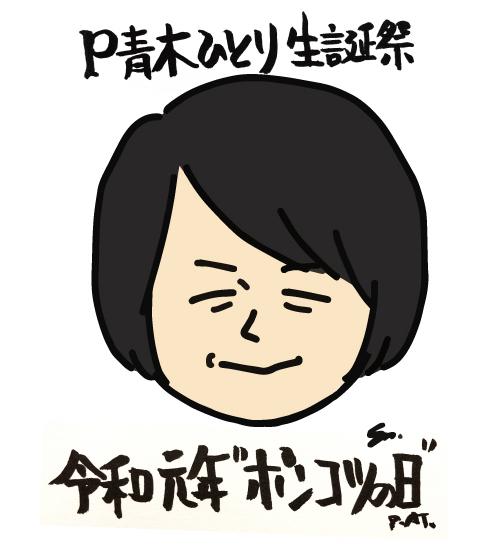 """P青木ひとり生誕祭 """"令和元年ポンコツの日"""""""