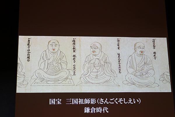 国宝「三国祖師影」鎌倉時代、醍醐寺蔵