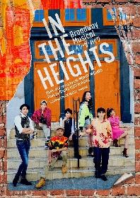 Micro、平間壮一、林翔太、東啓介ら出演のミュージカル『IN THE HEIGHTS イン・ザ・ハイツ』 メインキャストの姿を収めたビジュアルが完成
