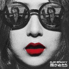 GLIM SPANKY、来年5月に初の日本武道館公演が決定 1月には松坂桃李主演映画『不能犯』の主題歌をリリース
