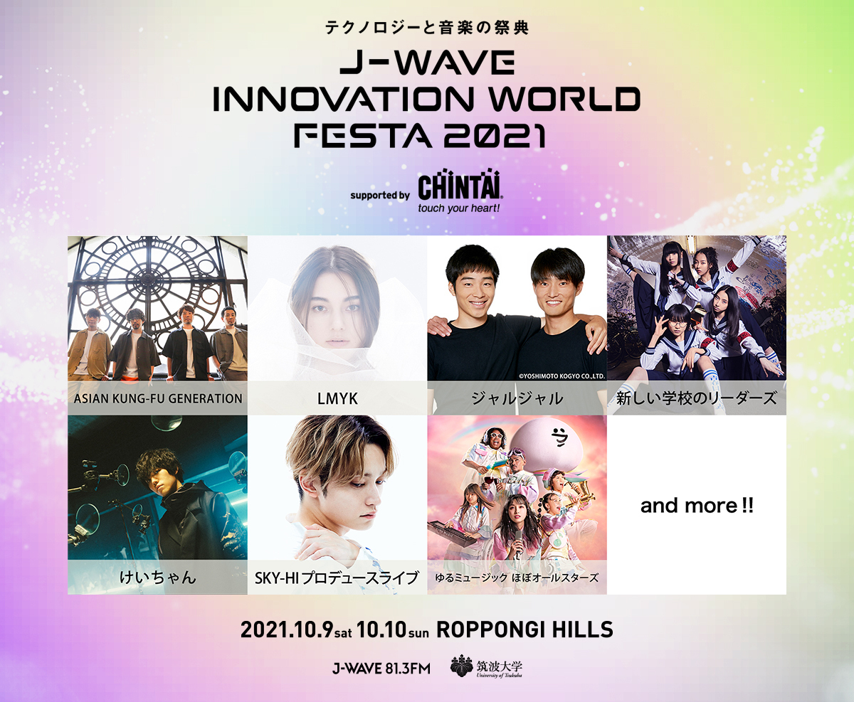 『J-WAVE INNOVATION WORLD FESTA 2021 supported by CHINTAI』