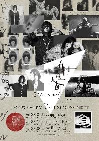 有村竜太朗、ソロ活動5周年記念ツアー開催を発表&特設ページがオープン
