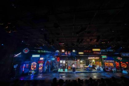 タニノクロウ新作『虹む街』が横浜で開幕