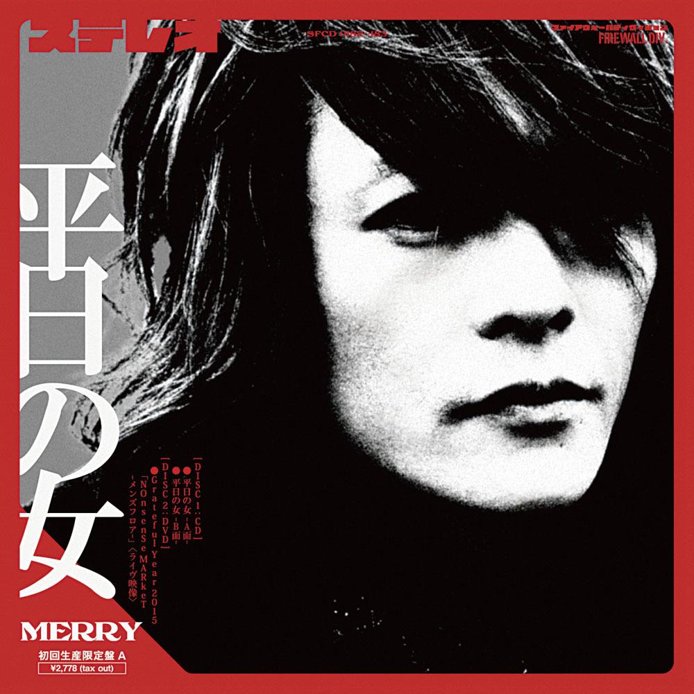 MERRY「平日の女」初回盤A