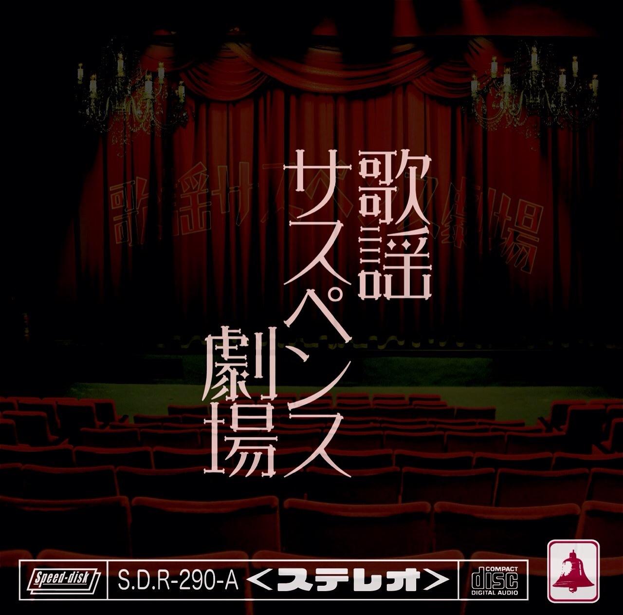 -歌謡盤-(Aタイプ)/¥3,500-(税別)