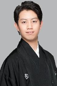 歌舞伎俳優・中村壱太郎がゲストを招いてオンライントークする『上方藝能、おもろいねんで!』を配信 初回ゲストは中村鴈治郎と渋谷天外