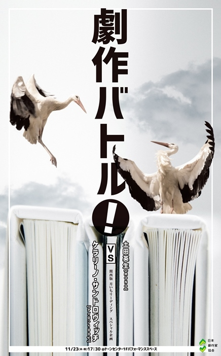 劇作家協会関西支部プレゼンツ 関西版月いちリーディング スペシャル企画『劇作バトル!』宣伝ビジュアル