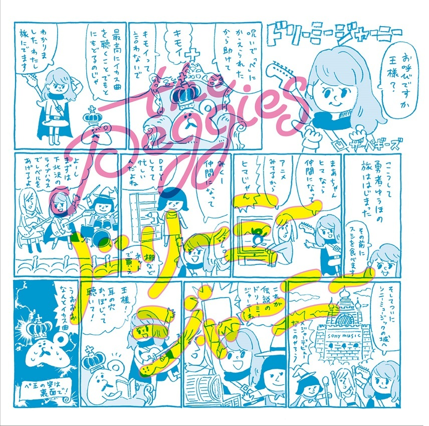 the peggies 初回盤
