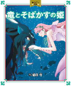 細田守監督最新作『角川アニメ絵本 竜とそばかすの姫』発売