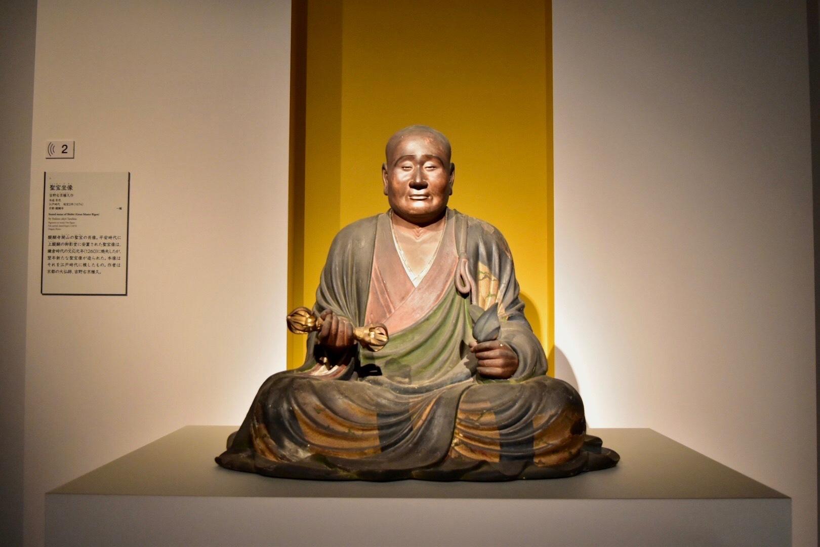 《聖宝坐像》 吉野右京種久作 江戸時代 延宝2年(1674) 醍醐寺蔵