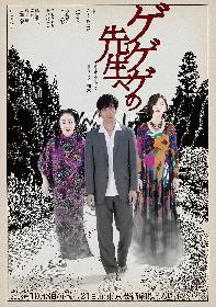 佐々木蔵之介、松雪泰子、白石加代子ら出演、舞台『ゲゲゲの先生へ』ビジュアル公開