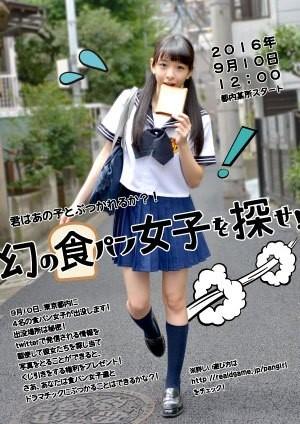 「幻の食パン女子を探せ!」イベントビジュアル モデル/一之瀬みか(神宿)