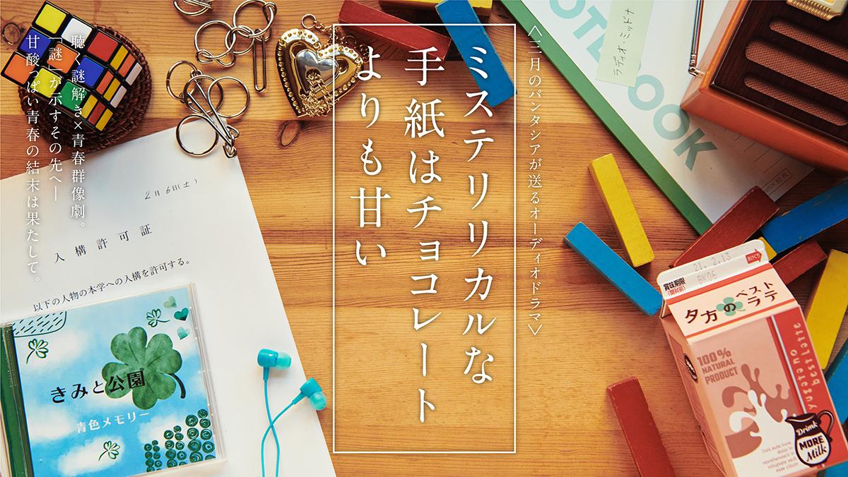 オーディオドラマ『ミステリリカルな手紙はチョコレートよりも甘い』キービジュアル