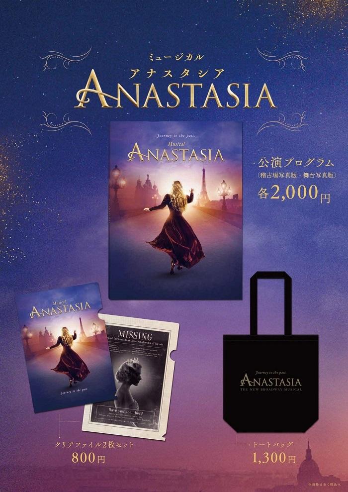 ミュージカル『アナスタシア』