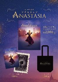 ミュージカル『アナスタシア』、公演グッズのウェブ販売をスタート 梅田芸術劇場の制作公演DVD・グッズ販売ページも開設