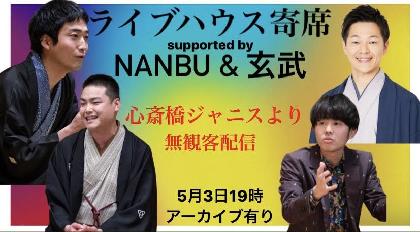 無観客配信でライブハウスから落語を届けるイベント『ライブハウス寄席』が心斎橋 Music Club JANUSにて開催決定