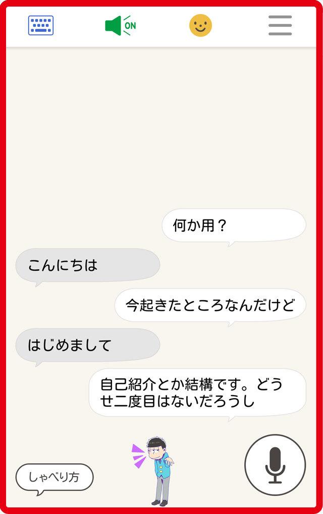 しゃべってコンシェル(R) イメージ