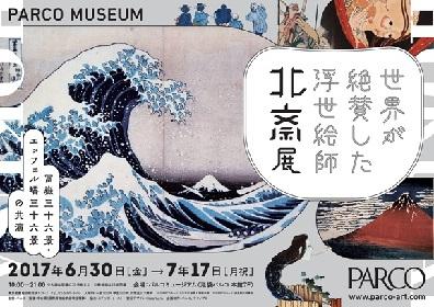 「葛飾北斎」の展覧会がパルコミュージアムにて開催 冨獄三十六景、東海道五十三次など浮世絵50点が集結