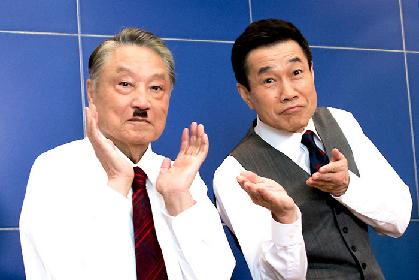 伊東四朗と三宅裕司が8年ぶりのタッグ「魔がさした記念コントライブ『死ぬか生きるか!』」開幕直前レポート
