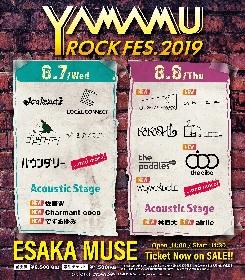 『YAMAMUROCK FES. 2019』 第二弾にWOMCADOLEら9組、日割りも発表