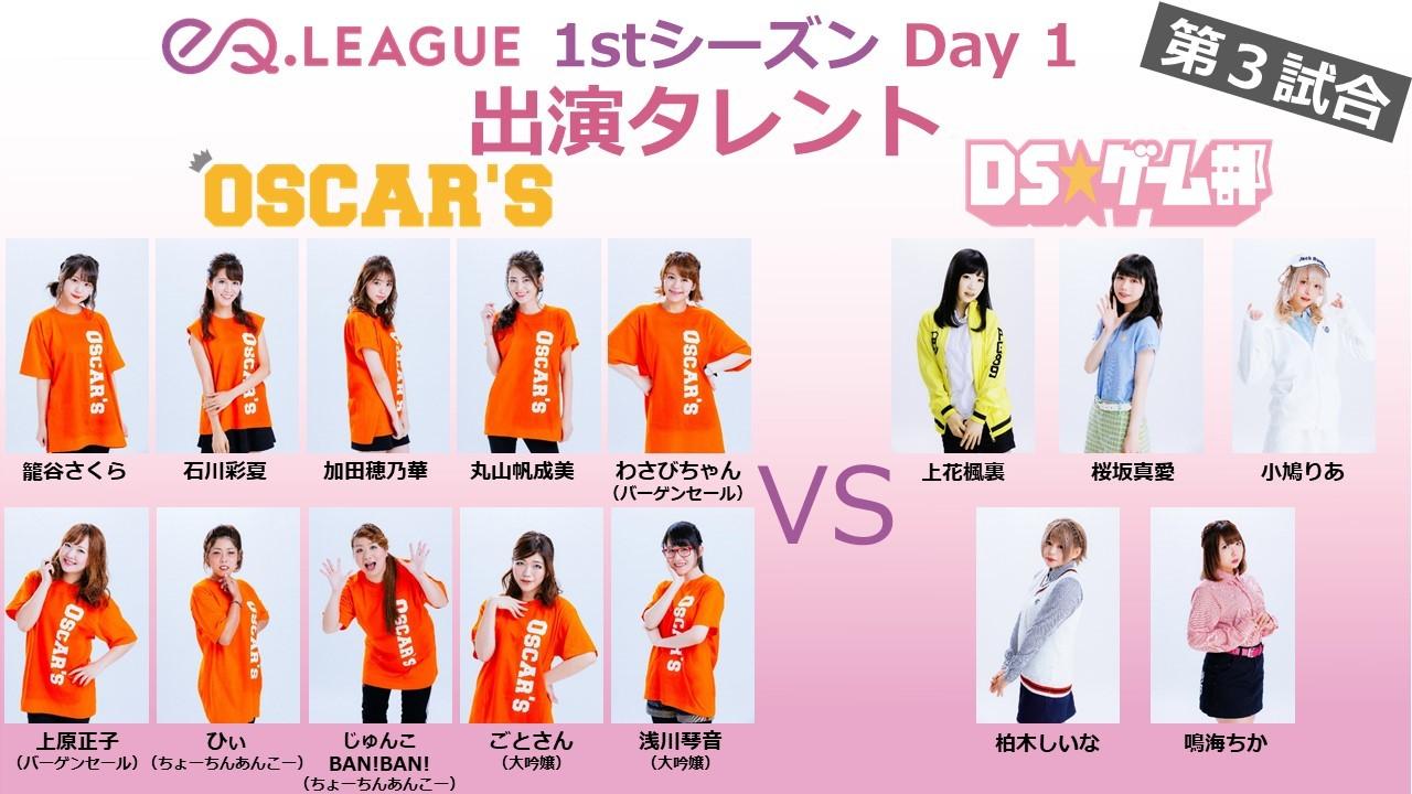 ●第3試合:OSCAR'S VS DS☆ゲーム部