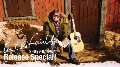 """浜田省吾、YouTubeプレミア公開番組第二弾『Shogo Hamada """"In the Fairlife"""" Release Special!』配信決定"""