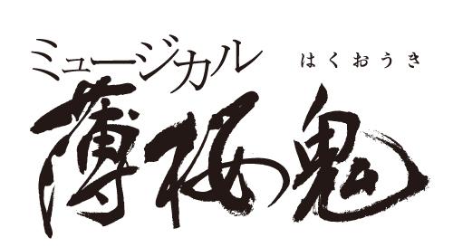 ミュージカル『薄桜鬼』 ©アイディアファクトリー・デザインファクトリー/「薄桜鬼」製作委員会 ©ミュージカル『薄桜鬼』製作委員会