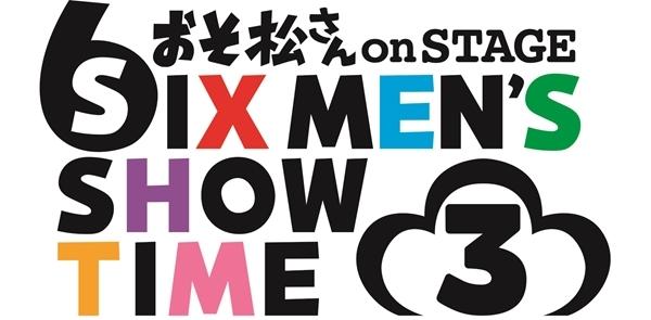 (C)赤塚不二夫/「おそ松さん」on STAGE製作委員会2019