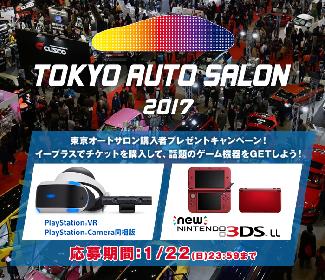 PlayStation VR、ニンテンドー3DSが当たる! 『東京オートサロン』チケット購入者プレゼントキャンペーンが実施中
