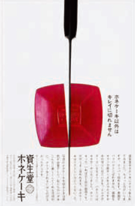 ホネケーキ以外はキレイに切れません(1964年 資生堂ホネケーキ)/PHOTO:横須賀功光