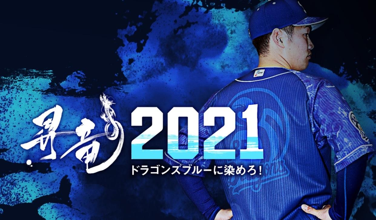 5月3日(月)~4日(火)の横浜DeNAベイスターズ戦で『昇竜2021』を開催