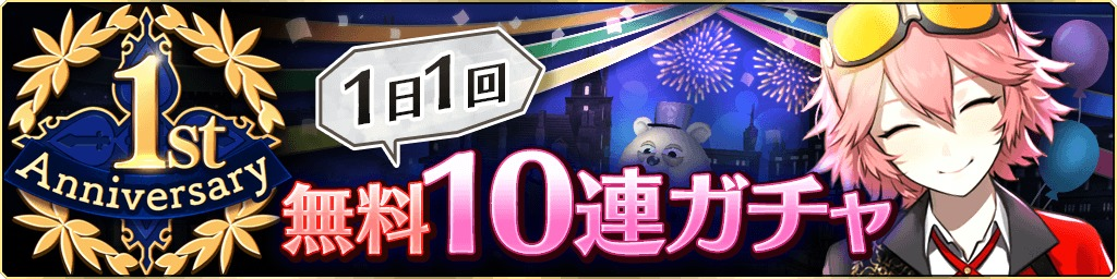 最大150連!1stアニバーサリー無料10連ガチャ開催  (C)KLabGames