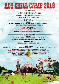 『ACO CHiLL CAMP』第6弾発表でDream Ayaと元サッカー日本代表の加地亮らを追加 日割りも発表に