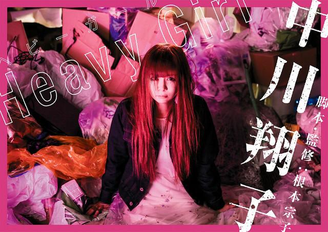中川翔子「Heavy Girl」ミュージックビデオより。