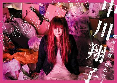 しょこたんが重たい女に、根本宗子作詞の「Heavy Girl」MV